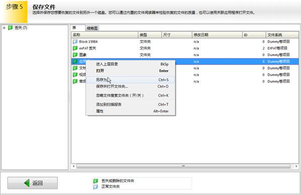 u盘raw数据恢复