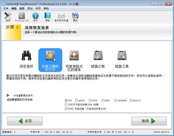 u盘数据恢复工具2