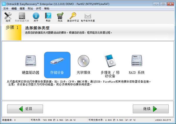 U盘提示格式化后数据恢复