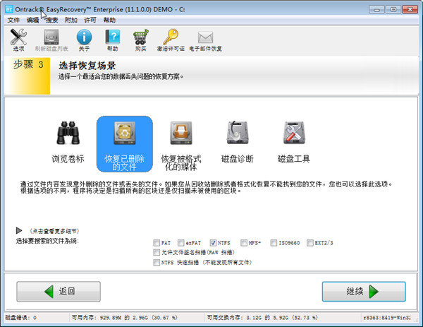 Linux数据恢复2