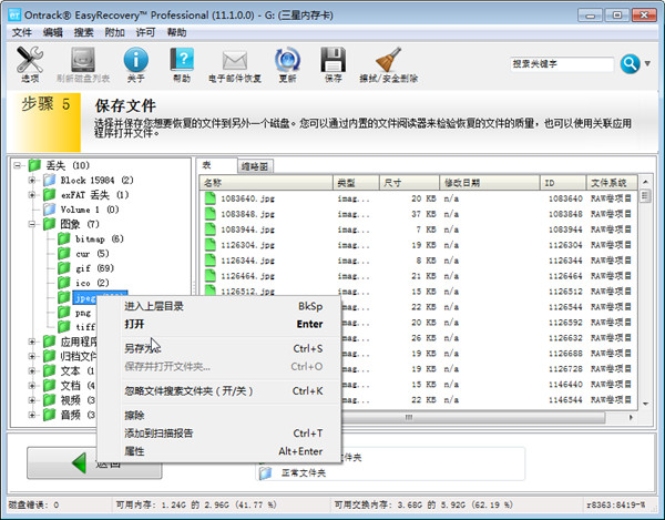 usb硬盤數據恢復1