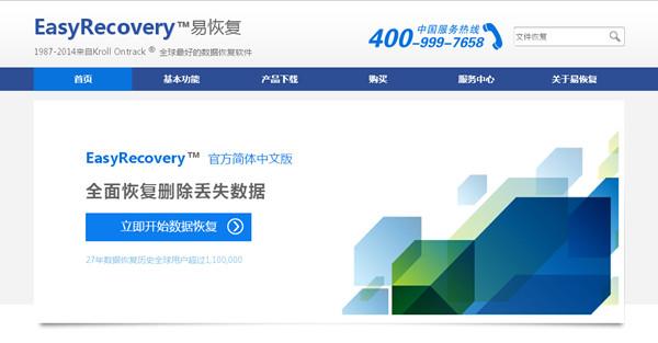 Easyrecovery官网