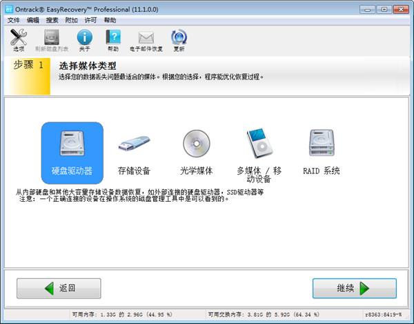 数据恢复软件免费版避免数据丢失2