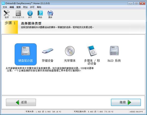 免費版數據恢復軟件