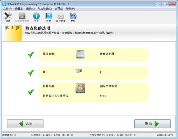 功能强大的电脑数据恢复软件2