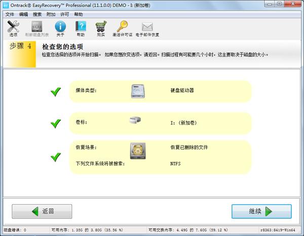 硬盤數據恢復軟件破解版