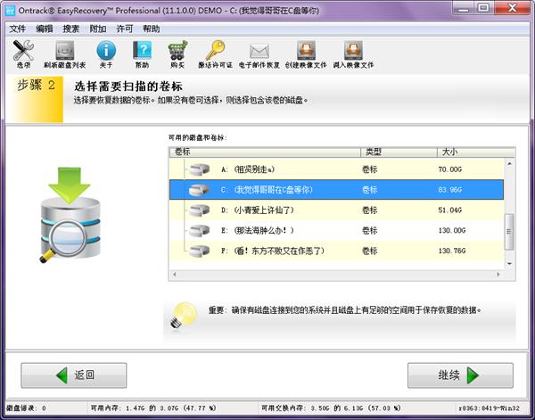 免费文件恢复软件2