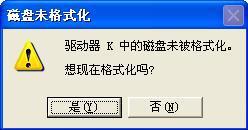 案例:EasyRecovery硬盘分区丢失恢复