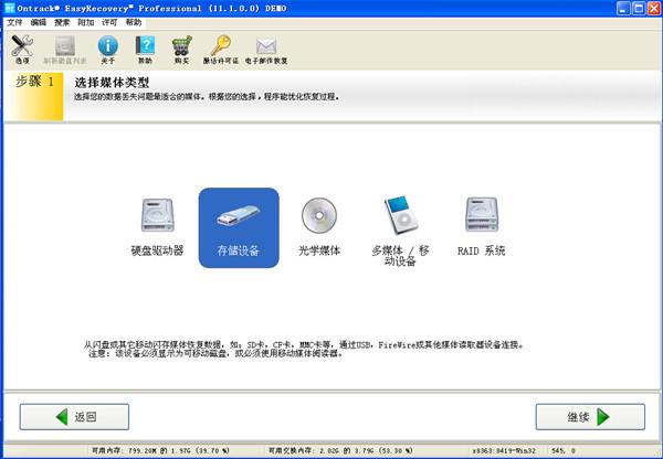 照片恢复软件