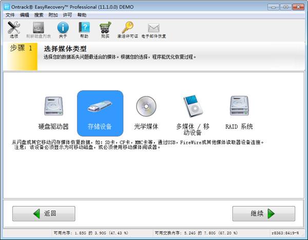 usb硬盘数据恢复1