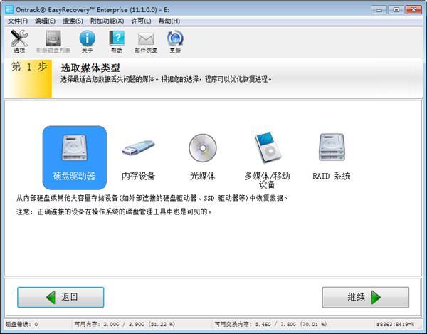 硬盘数据恢复操作步骤