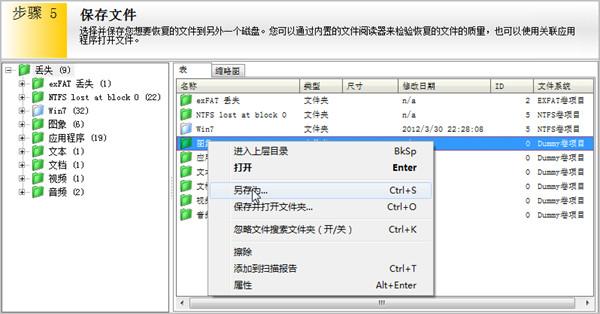 办公必备软件EasyRecovery截图