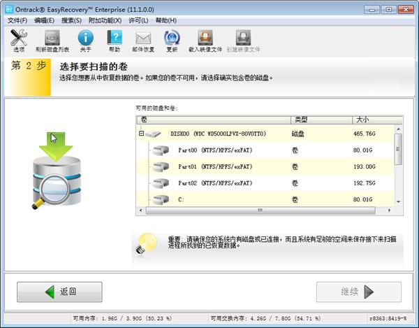 联想硬盘分区后数据恢复