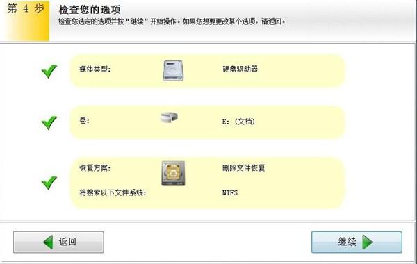 删除文件恢复工具