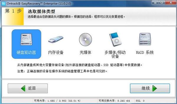 移动硬盘文件丢失怎么恢复1