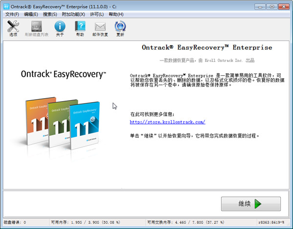 硬盘格式化数据恢复的方法1