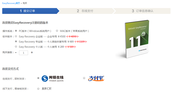 硬盘数据恢复软件注册机
