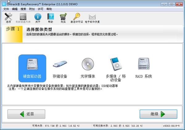 数据恢复软件下载1