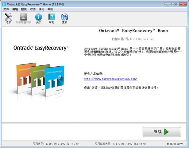 EasyRecovery为什么能够恢复数据