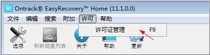重复使用EasyRecovery注册码2