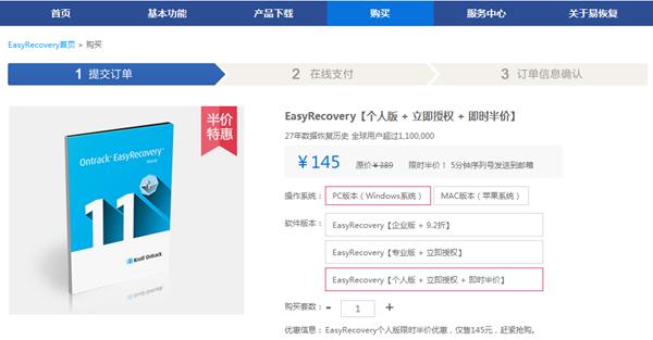 如何获取Easyrecovery注册码-激活码