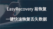 EasyRecovery软件优势