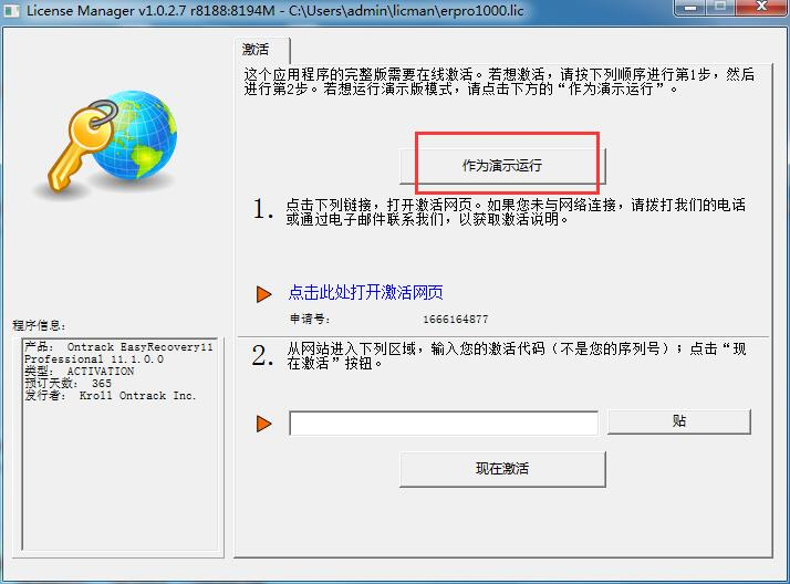 免费的光盘数据恢复软件1