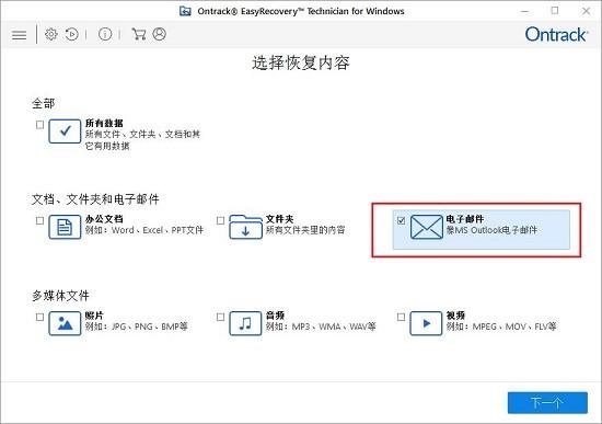 图 3:选择文件类型
