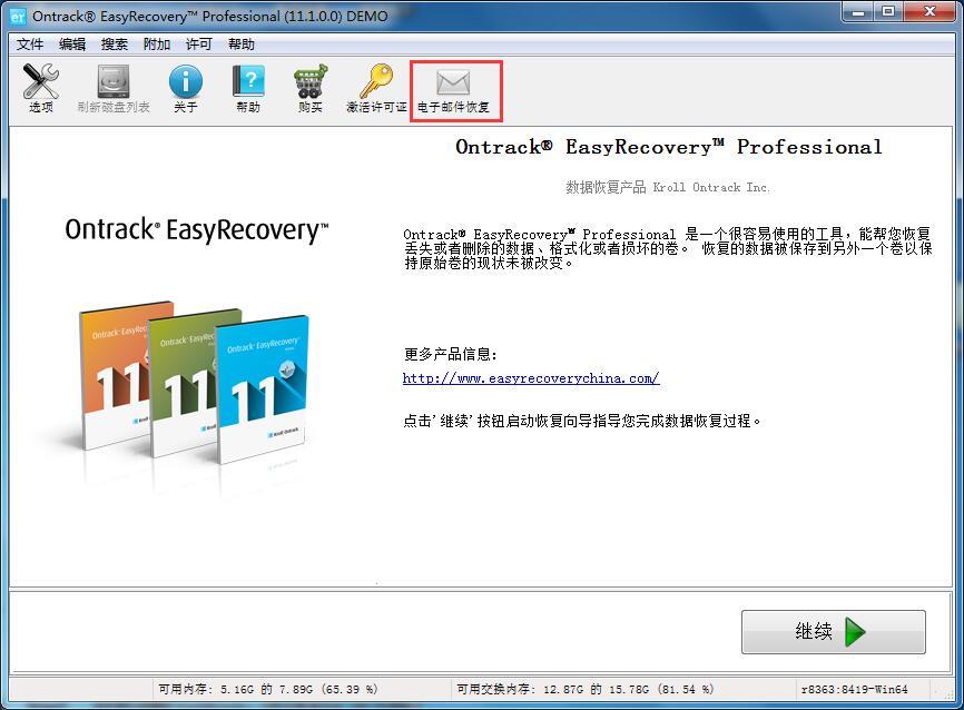 怎样恢复Outlook中彻底删除的邮件1