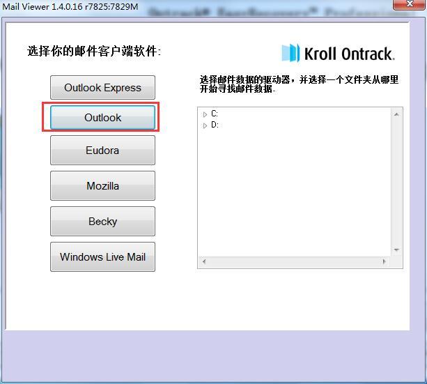 怎样恢复Outlook中彻底删除的邮件2