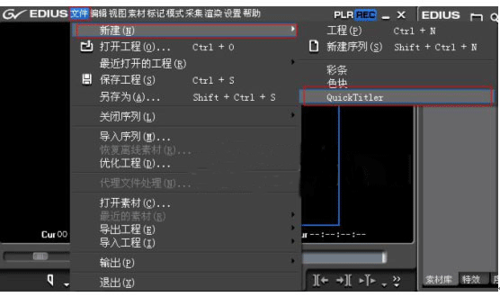 EDIUS怎么制作字幕停留效果?