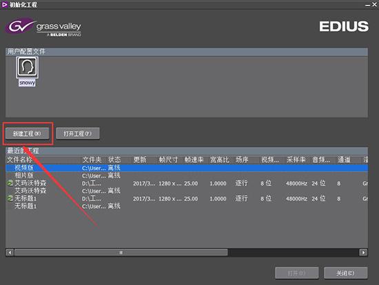 EDIUS插件如何安装?
