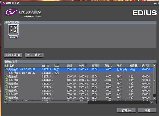 如何替换EDIUS模板中的素材