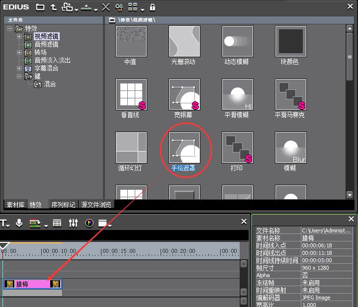 EDIUS中如何制作视频边缘模糊效果?