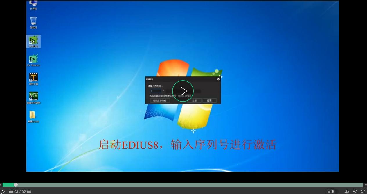 EDIUS pro 8在线激活视频