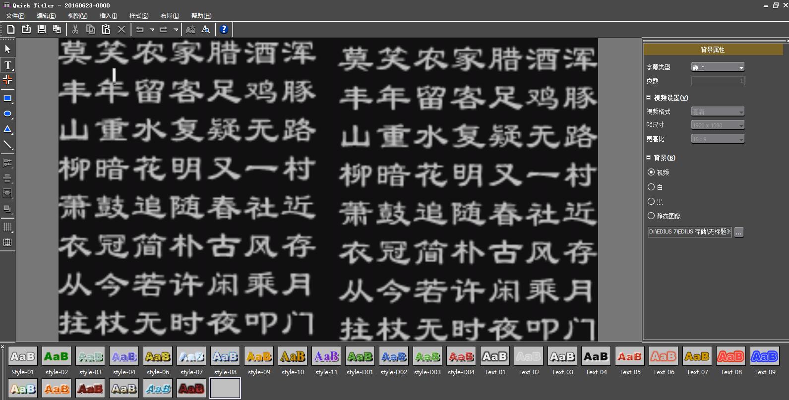 如何用EDIUS制作3D文字效果