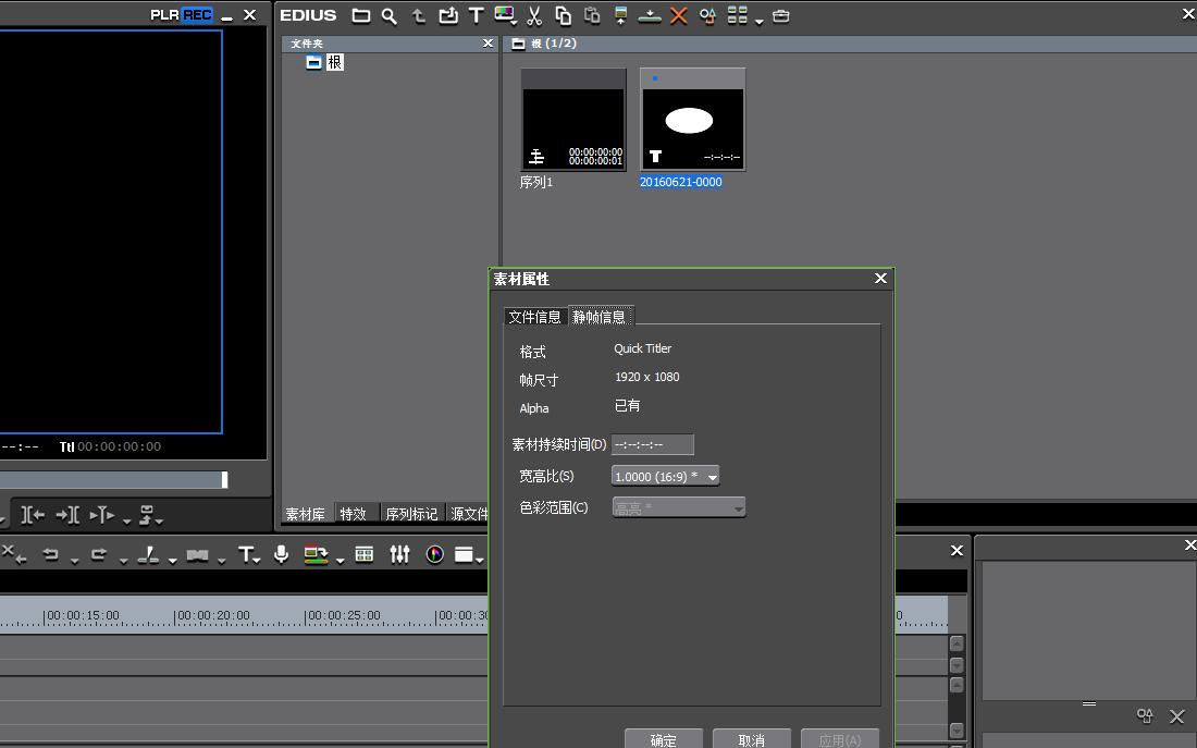EDIUS字幕和轨道遮罩配合使用的效果