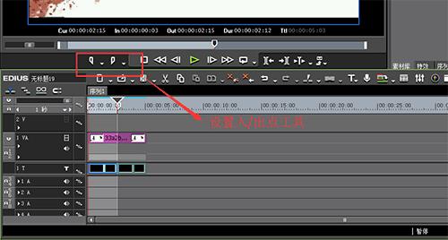 EDIUS如何制作滚动字幕