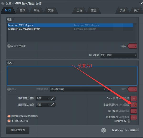 FL Studio輸入輸出設置界面