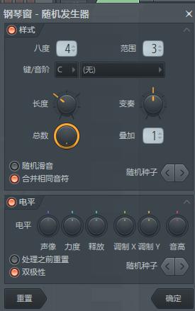FL Studio中的随机命令