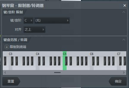 FL Studio中的限制命令