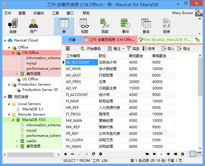 Navicat for MariaDB连接颜色或虚拟组