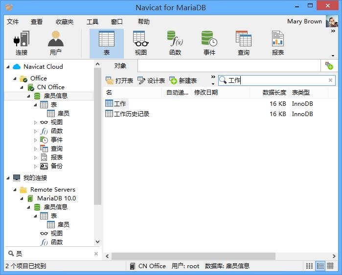 Navicat for MariaDB树或对象筛选功能