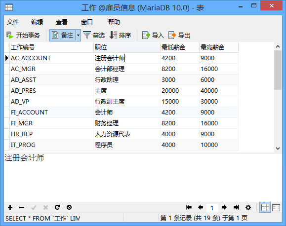 Navicat for MariaDB查看网格或表单