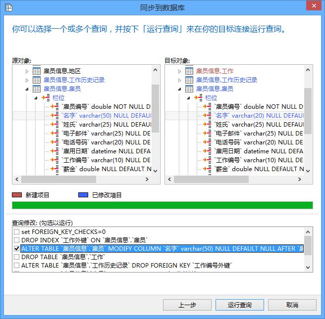 Navicat for MariaDB正向工程和生成脚本