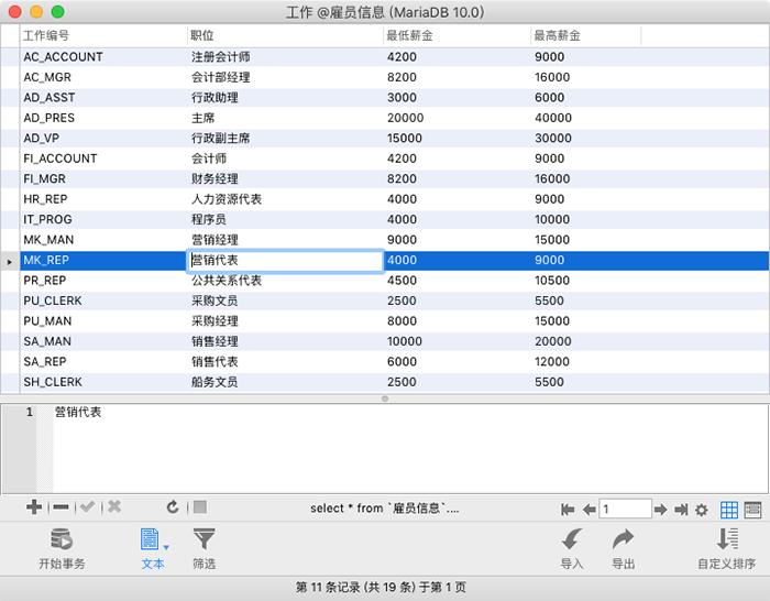 Navicat for MariaDB Mac查看网格或表单