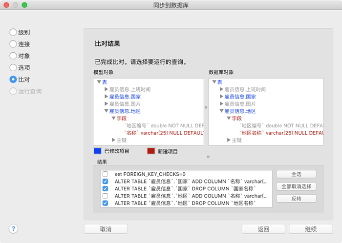 Navicat for MariaDB Mac正向工程