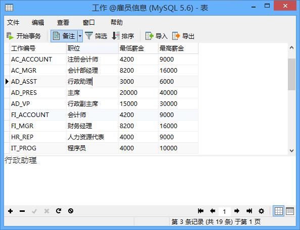 Navicat for MySQL查看网格或表单
