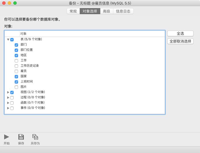 Navicat for MySQL Mac备份或还原