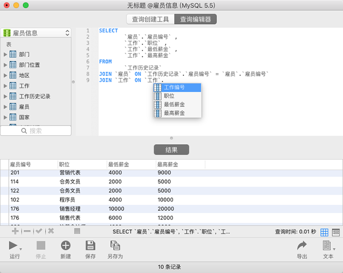 Navicat for MySQL Mac自动完成代码